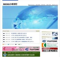 小林洋行は商品先物取引事業や不動産事業などを展開する企業。