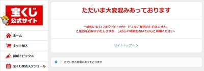 宝くじ公式サイトのエラー画面
