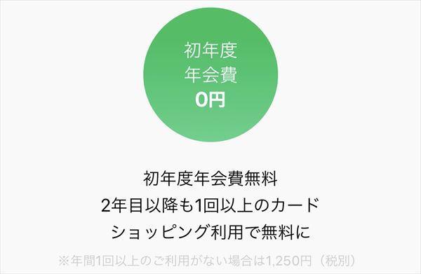 "「Visa LINE Payカード」は""実質""年会費無料のクレジットカード"