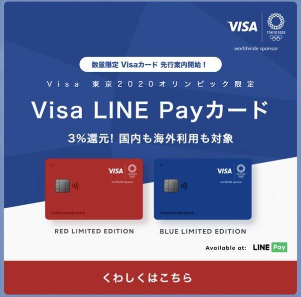 「Visa LINE Payカード」の詳細