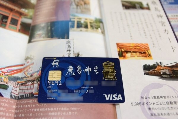 お祓い済みの「鹿島神宮カード」