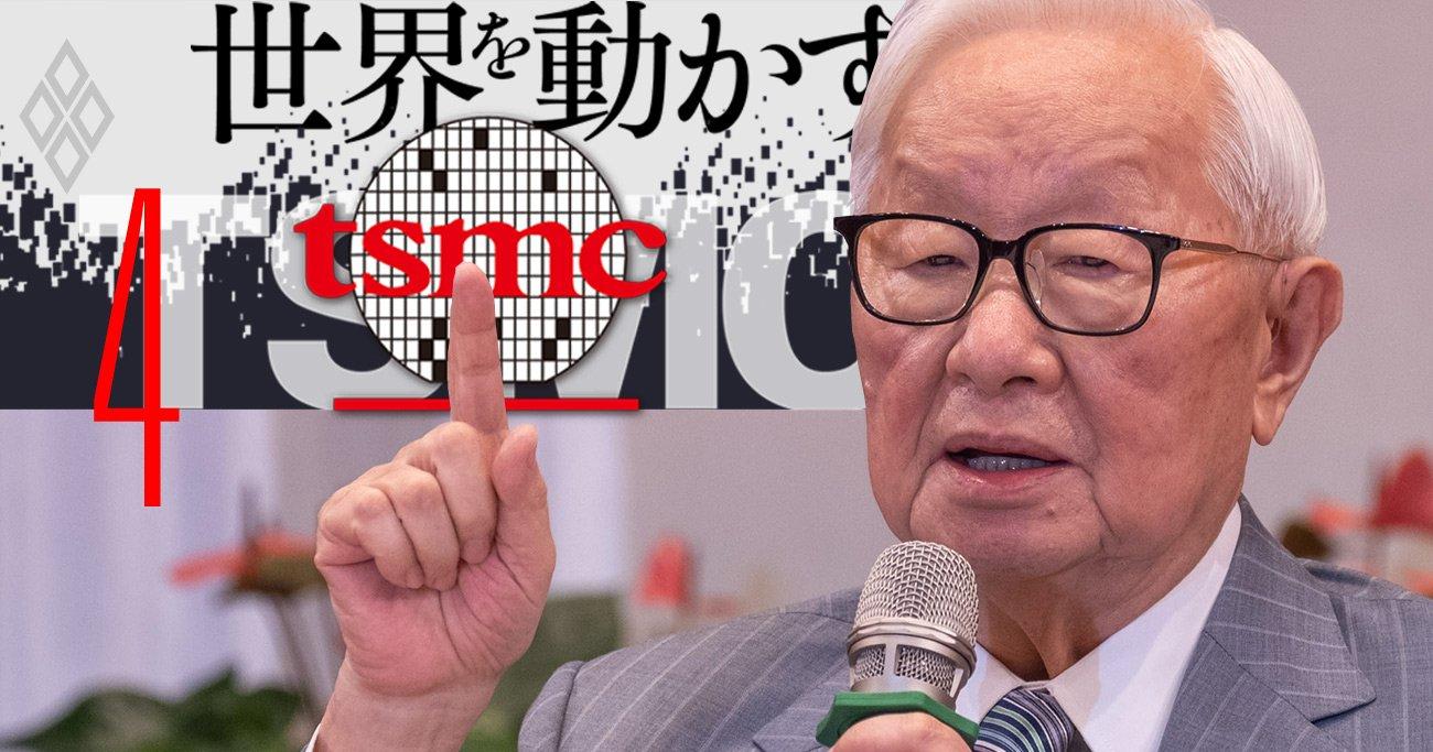 「中国は脅威じゃない」TSMC創業者が唯一恐れる企業の名前【激白1時間】