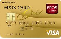 ゴールドカードおすすめ比較!ビューゴールドプラスカード詳細はこちら