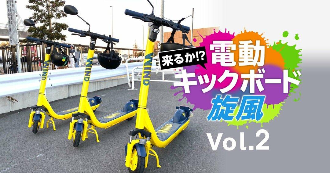 来るか!?電動キックボード旋風Vol.2