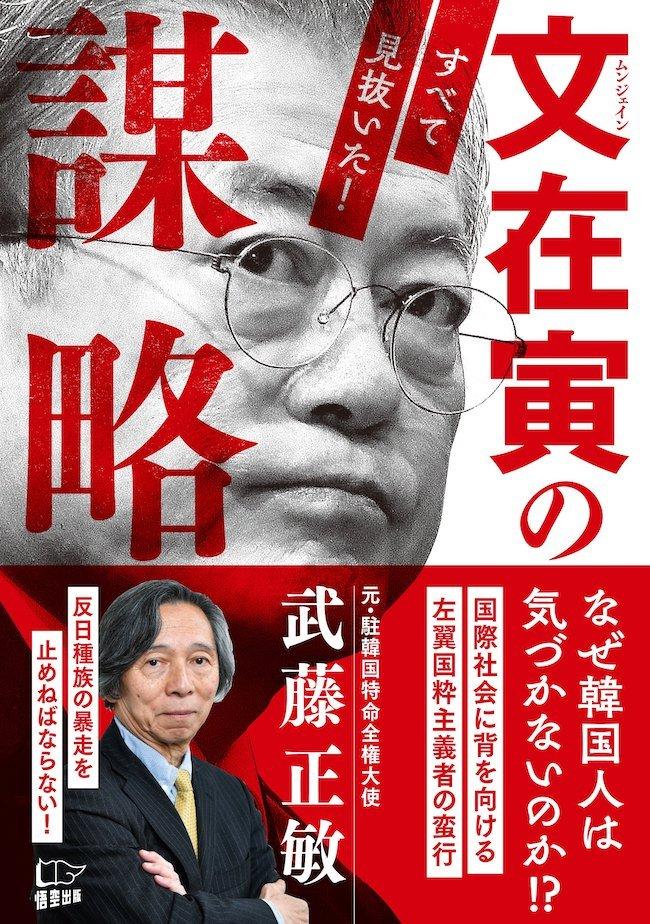 韓国文大統領がコロナ禍に乗じた総選挙強行で狙う「独裁体制の総仕上げ」