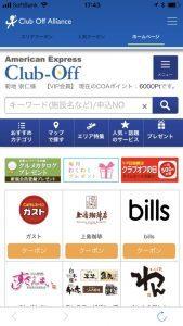 クラブオフのアプリ