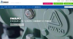 イワキはケミカルポンプや流体制御機器などを手掛ける企業。