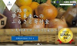 「兵庫県淡路市」のふるさと納税のページ