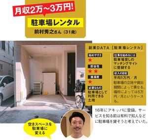 駐車場レンタルで月収2万~3万円!
