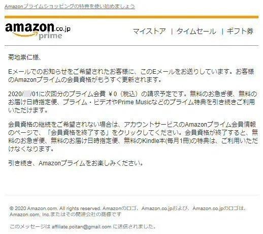 「菊地崇仁様:Amazonプライムの会員資格がもうすぐ更新されます」というメッセージ