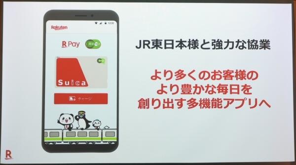 「楽天ペイ」のアプリからSuicaを発行