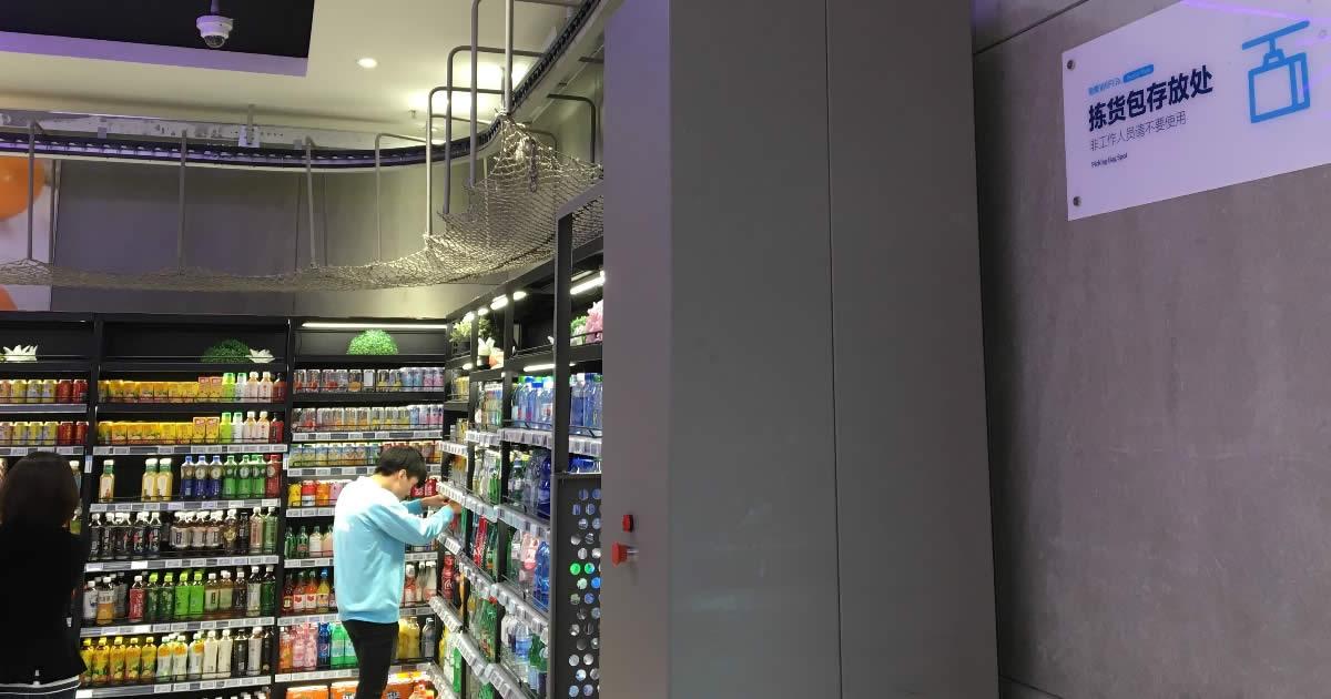 中国アリババ「ビール1本を30分で無料配達」に見る小売業の薄暗い未来