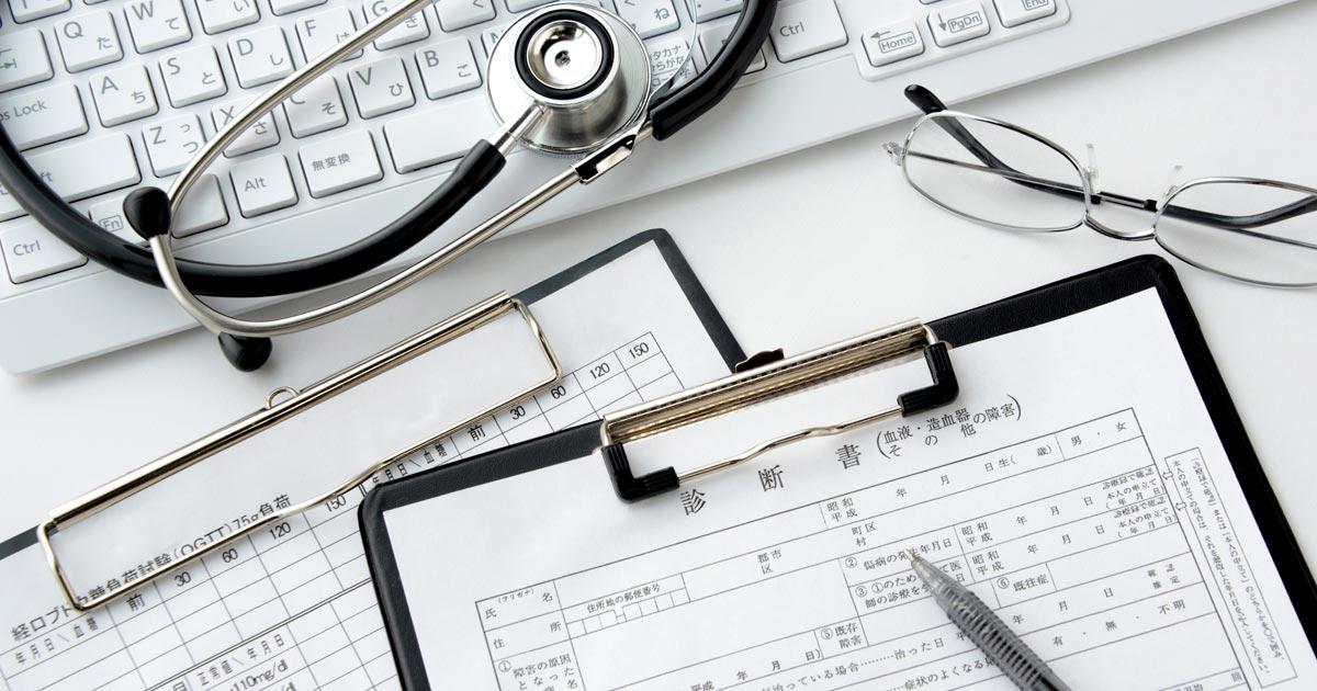 障害年金の受給には「医師の診断書」がカギを握っている
