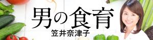 男の食育 笠井奈津子