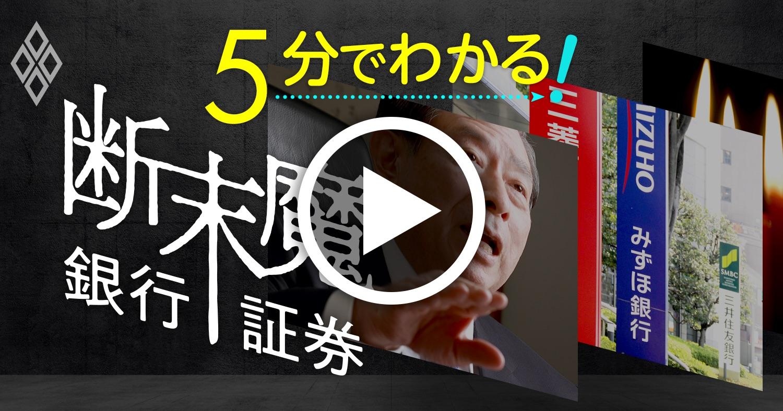 【動画】5分でわかる!特集「銀行・証券断末魔」