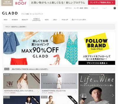 GLADDのホームページ画面