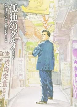 【書評】孤独のグルメ【新装版】 久住昌之著、谷口ジロー作画