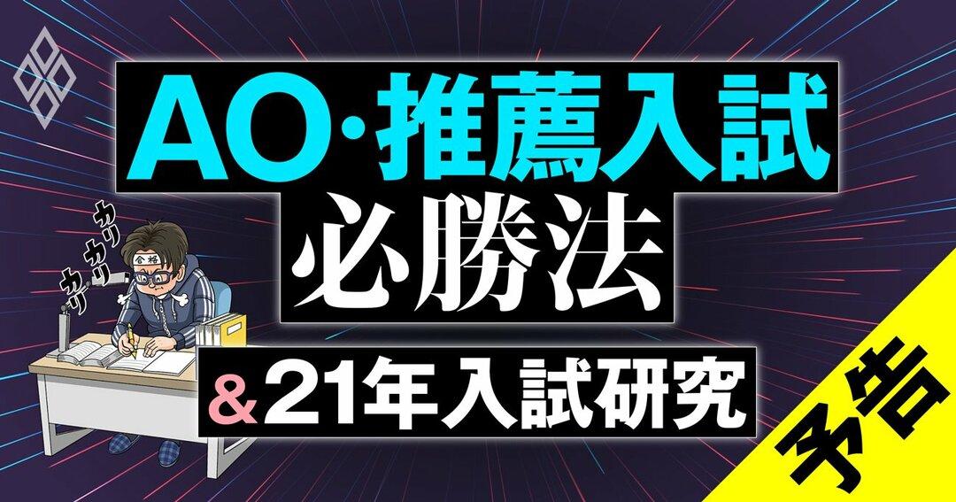 AO・推薦入試必勝法&21年入試研究 予告編