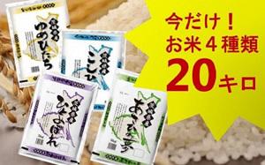 「茨城県のお米4種食べくらべ20kgセット」がもらえる「茨城県境町」