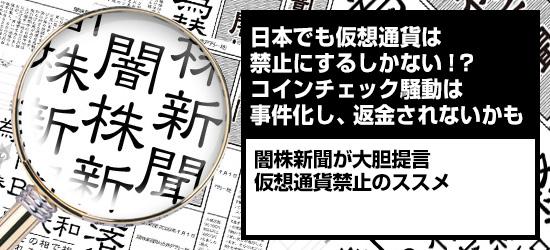 日本でも仮想通貨は禁止にするしかない!? コインチェック騒動は事件化し、返金されないかも 闇株新聞が大胆提言「仮想通貨禁止のススメ」