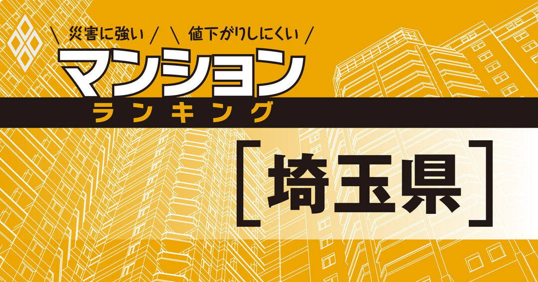 災害に強いマンションランキング#埼玉県