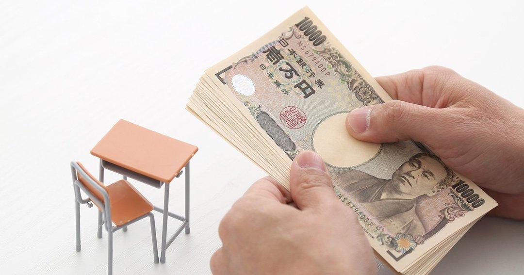 私立中高6年間でかかる学費、公立の何倍? 中学受験の新常識