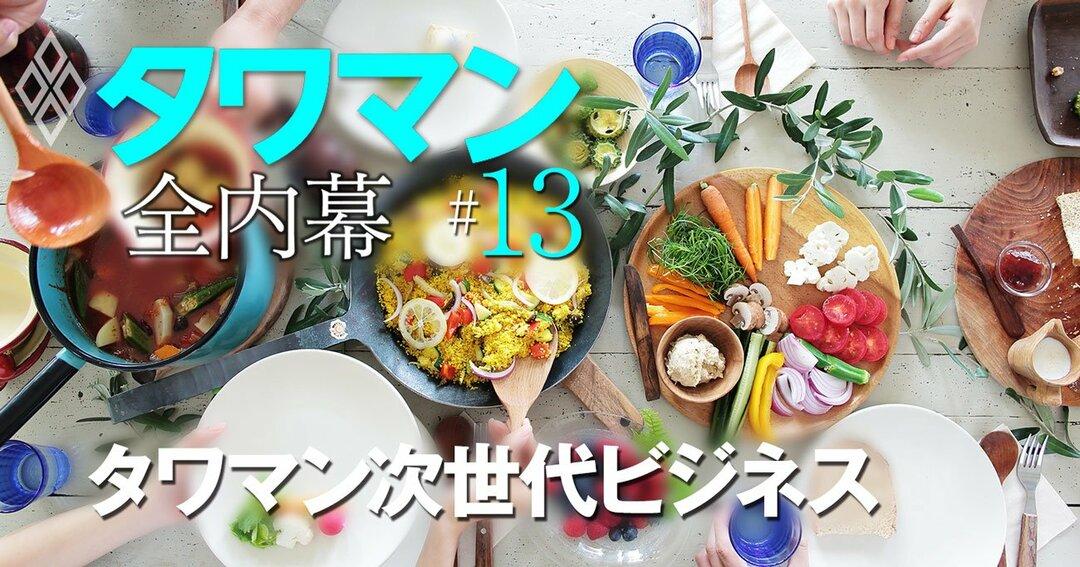 タワマン 全内幕#13