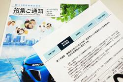 値上がり益も狙える新トヨタ株が発行