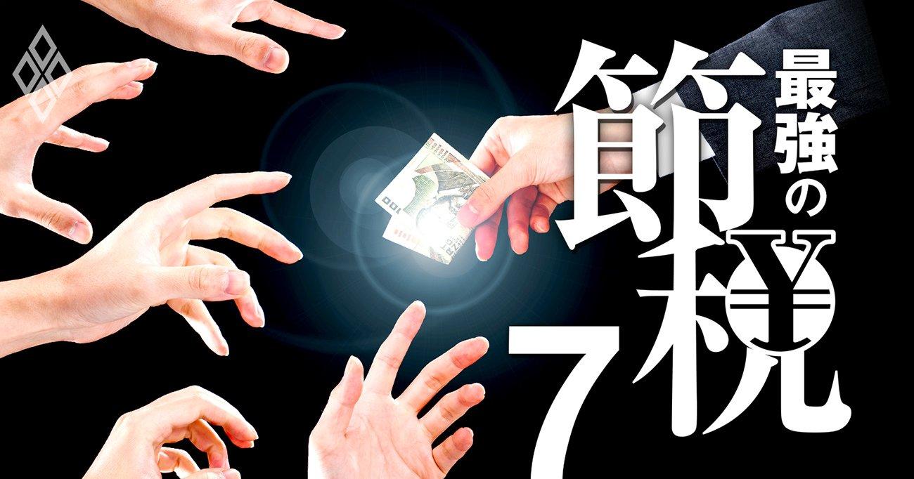 「節税できた」はぬか喜び、日本人だけバカ高い商品を買わされている【富裕層専門税理士・地下座談会(下)】