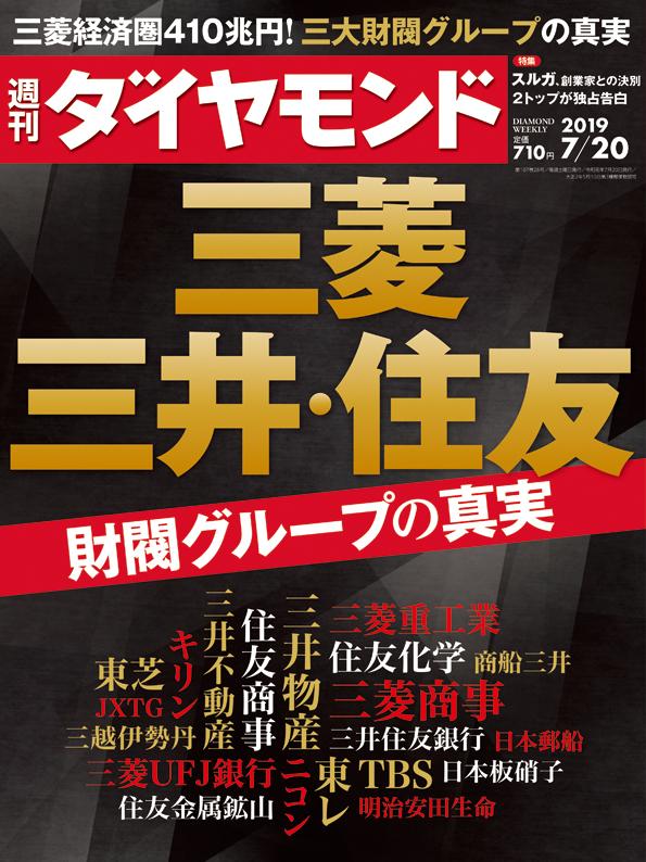 週刊ダイヤモンド 2019年7月20日号