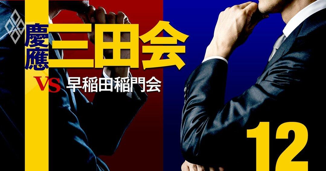 慶應三田会vs早稲田稲門会#12