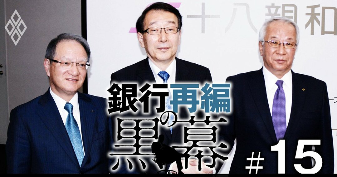 銀行再編の黒幕#15