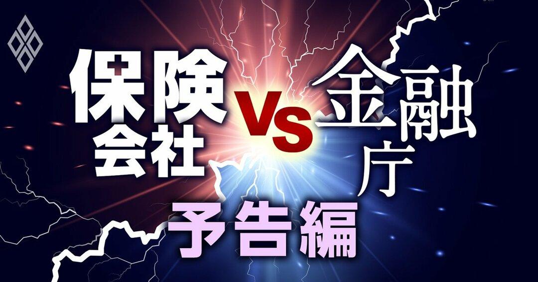 保険会社vs金融庁予告編