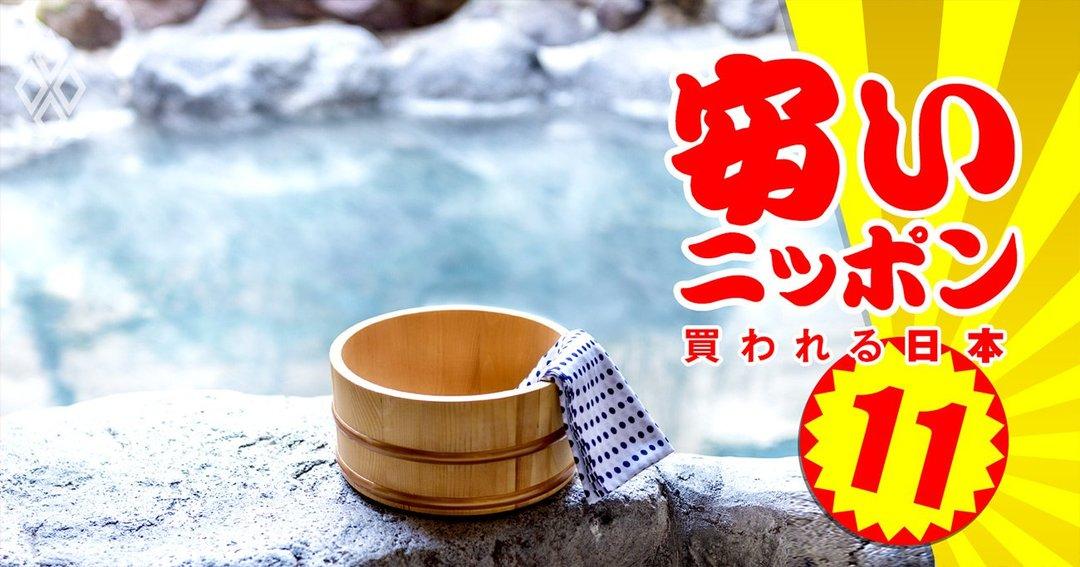 安いニッポン 売られる日本#11
