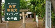 【小平市ベスト10】小学校区「教育環境力」ランキング