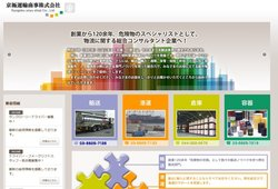 京極運輸商事は、石油・ケミカル系危険物などの燃料関連輸送を強みとする企業。