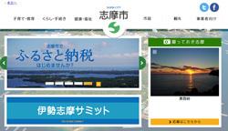 「三重県志摩市」のふるさと納税