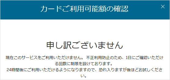「カードご利用可能額の確認」に750万円と入力した結果