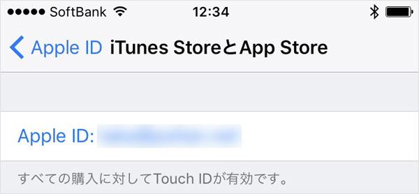 「Apple ID:○○」と書かれている場所をタップ