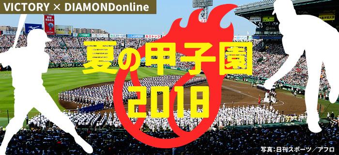 夏の甲子園2018 VICTORY×DOL
