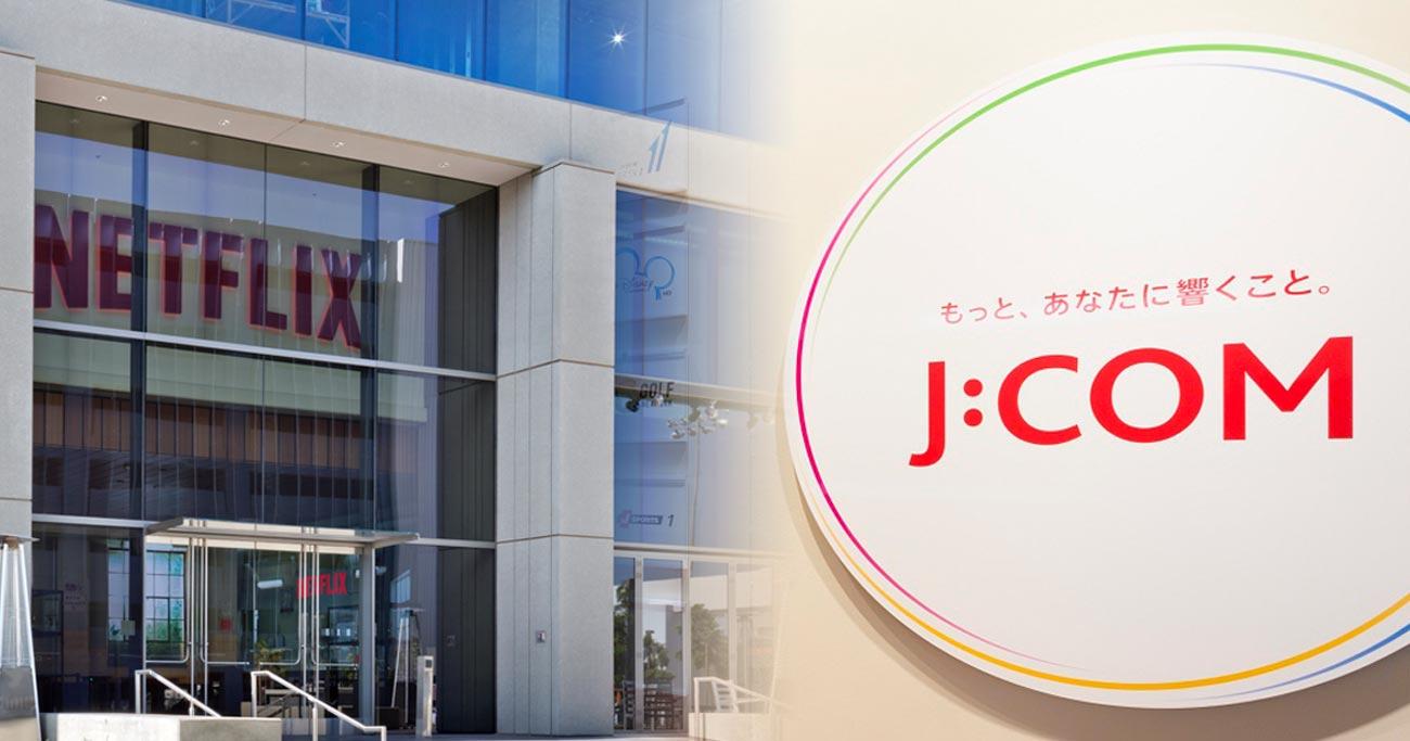 ネット jcom