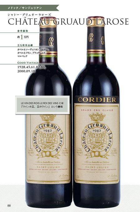 100年以上の時を経て、沈没船から引き揚げられた「1本80万円」のワイン