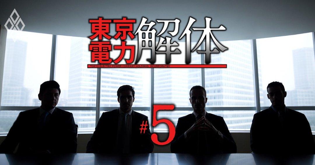 東京電力 解体#5
