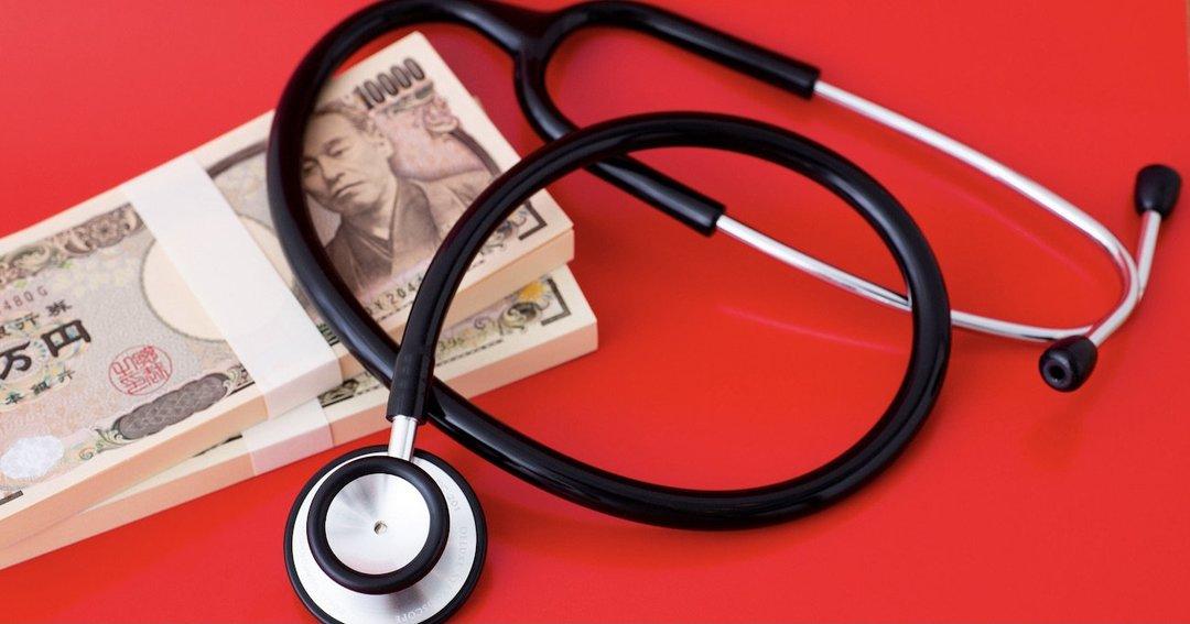 年金繰り下げ受給で「医療費が2倍」に!?高齢者医療の法改正の落とし穴