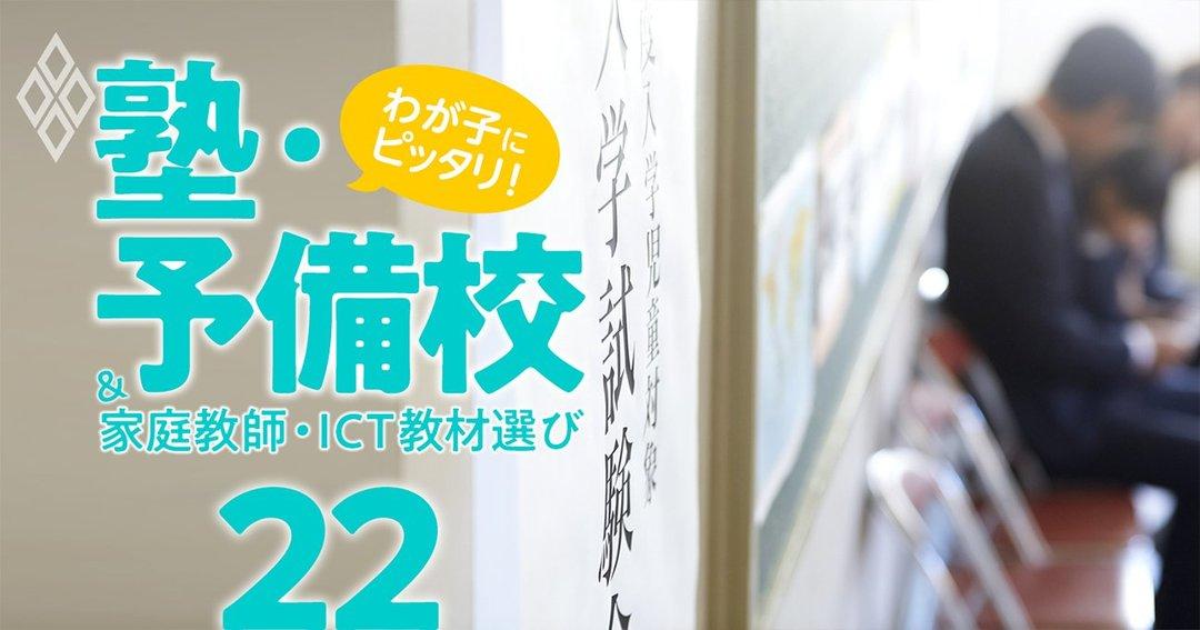 わが子にピッタリ!塾・予備校&家庭教師・オンライン教材選び#22