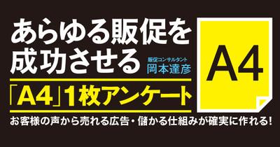 「A4」1枚アンケートで過去最高売上を達成したカーオーディオ専門店