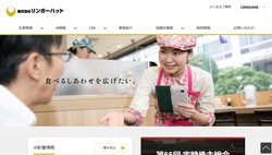 リンガーハットは、長崎ちゃんぽん「リンガーハット」、とんかつ「濵かつ」などを国内外にチェーン展開する企業。