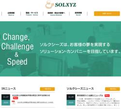 ソルクシーズは、ソフトウェア開発が主軸のSI企業。