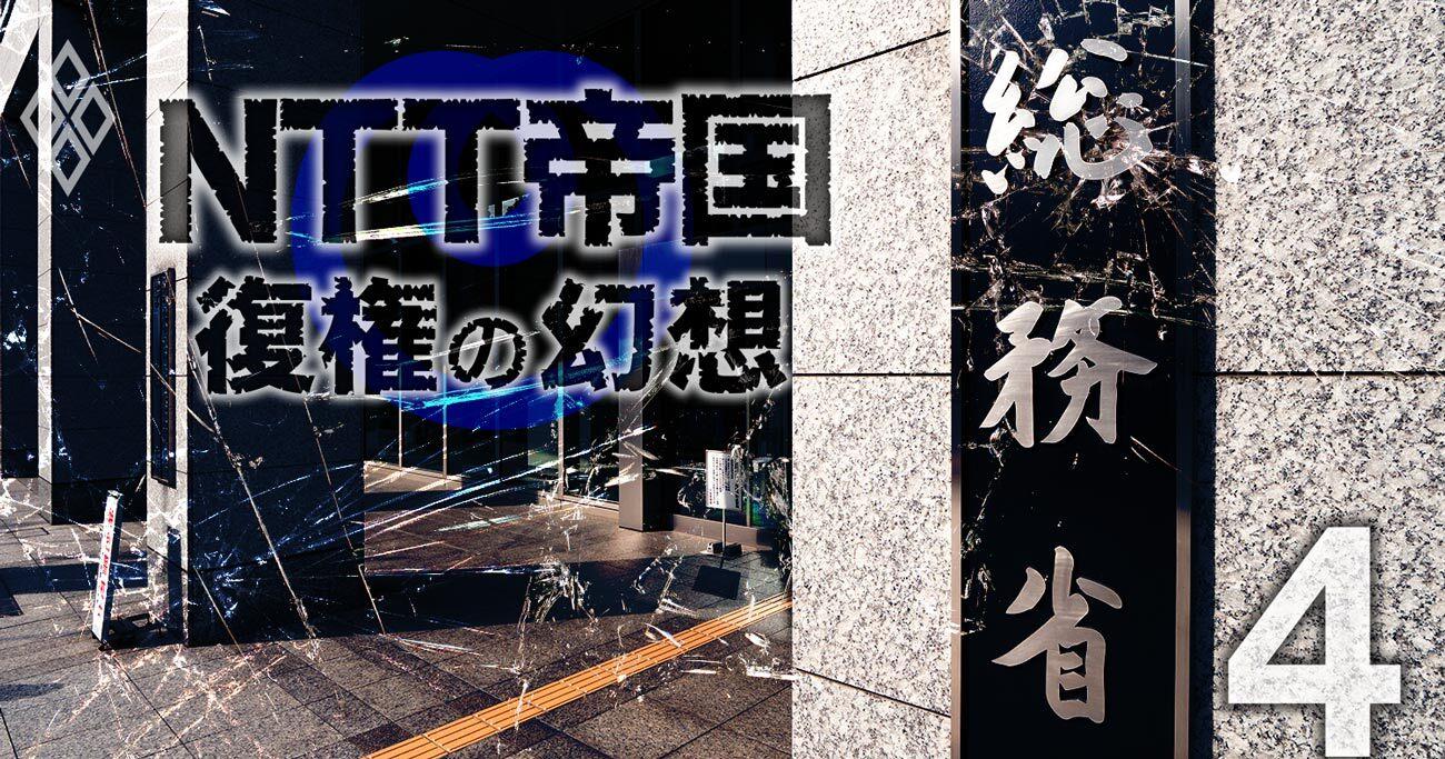 NTT接待不祥事で総務省「壮絶ポスト争い」勃発!旧郵政の一斉粛清で笑う旧自治省