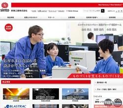 新東工業(4326)の株主優待